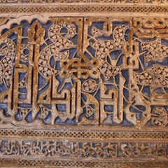 Mudéjar detailing, Alcazar, Sevilla, Spain