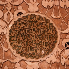 Arabic Inscription (Ben Youssef Medersa, Marrakesh, Morocco)