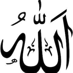 Name of Allah in Arabic