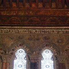 Sinagoga del Transito, Toledo